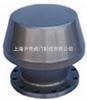 型阻火呼吸阀-铸铁呼吸阀-不锈钢呼吸阀-上海沪贡阀门