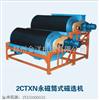 湿式磁选机供应_湿式磁选机参数_湿式磁选机工艺流程